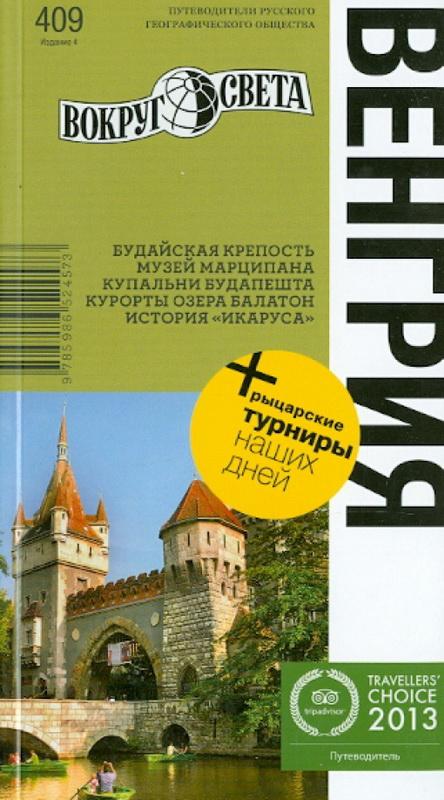 Купить Венгрия, Мария Сартакова, 978-5-98652-457-3