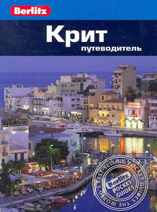 Купить Крит. Путеводитель, Линдсей Беннет, 978-5-8183-1725-0