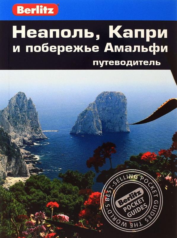 Купить Неаполь, Капри и побережье Амальфи. Путеводитель, Патрисия Шультц, 978-5-8183-1946-9
