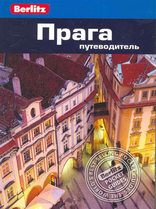 Купить Прага. Путеводитель, Линдсей Беннет, 978-5-8183-1702-1