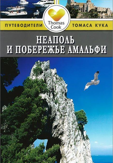 Купить Неаполь и побережье Амальфи. Путеводитель, Райан Левитт, 978-5-8183-1936-0