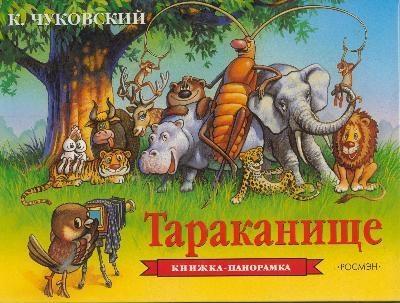 Купить Тараканище, Корней Чуковский, 978-5-353-07556-1
