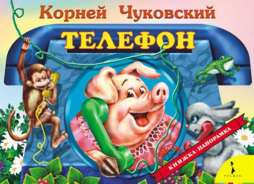 Купить Телефон, Корней Чуковский, 978-5-353-07731-2