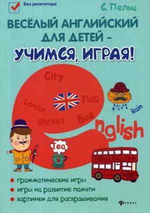 Купить Веселый английский для детей - учимся, играя! Игровой учебник английского языка для детей, Светлана Пельц, 978-5-222-31288-9