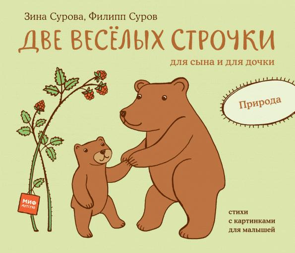 Купить Две веселых строчки для сына и для дочки. Природа, Филипп Суров, 978-5-00117-550-6
