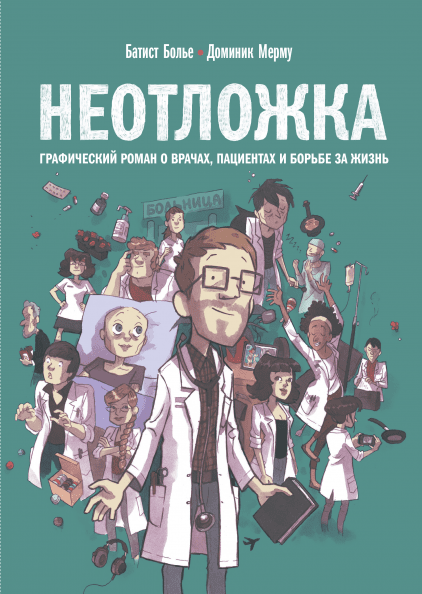 Купить Неотложка. Графический роман о врачах, пациентах и борьбе за жизнь, Батист Болье, 978-5-00117-810-1