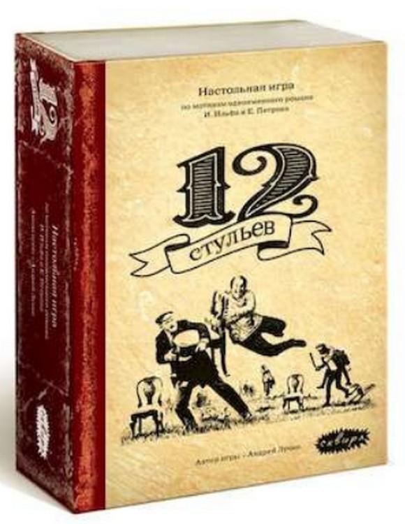 Купить Настольная игра Сквирл '12 стульев' (игра по одноименному роману)' (51006)