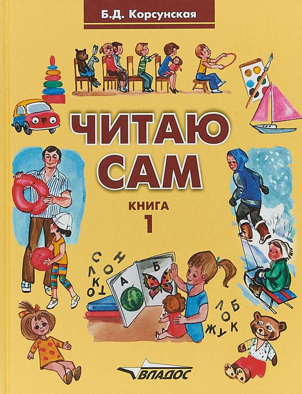Купить Читаю сам. Книга для чтения для детей с нарушениями слуха. В 3-х книгах. Книга 1, Бронислава Корсунская, 978-5-906992-54-3