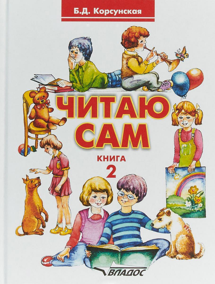 Купить Читаю сам. Книга для чтения для детей с нарушениями слуха. В 3-х книгах. Книга 2, Бронислава Корсунская, 978-5-906992-55-0