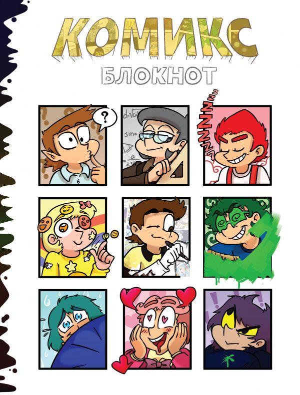 Купить Комикс блокнот от Федора Комикса, Федор Комикс, 978-5-04-100311-1