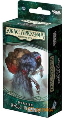 Купить Настольная игра Hobby World 'Ужас Аркхэма. Карточная игра: Наследие Данвича. Кровь на алтаре' (181952)