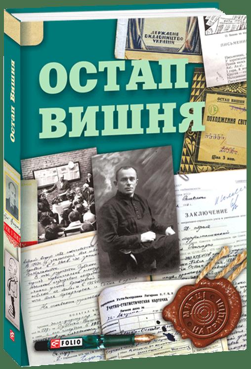 Купить Остап Вишня, Сергій Гальченко, 978-966-03-8169-8