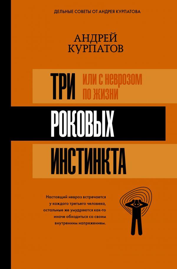 Купить 3 роковых инстинкта, или с неврозом по жизни?, Андрей Курпатов, 978-5-17-111734-4
