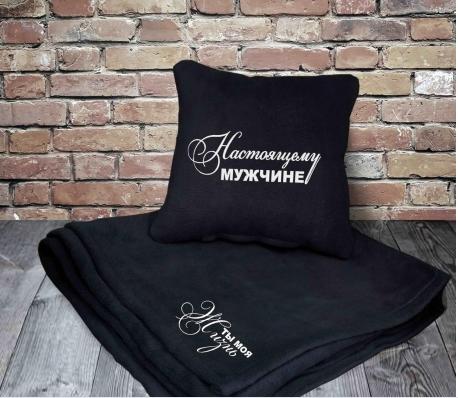 Купить Набор подушка и плед с вышивкой 'Настоящему мужчине!' Черный (100-9721977), China Factory