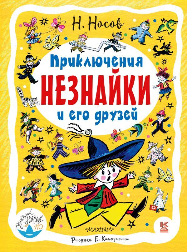 Купить Сказки, Приключения Незнайки и его друзей, Николай Носов, 978-5-17-105474-8