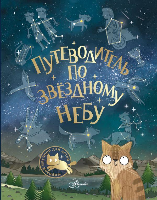 Купить Путеводитель по звёздному небу, Стюарт Аткинсон, 978-5-17-107581-1