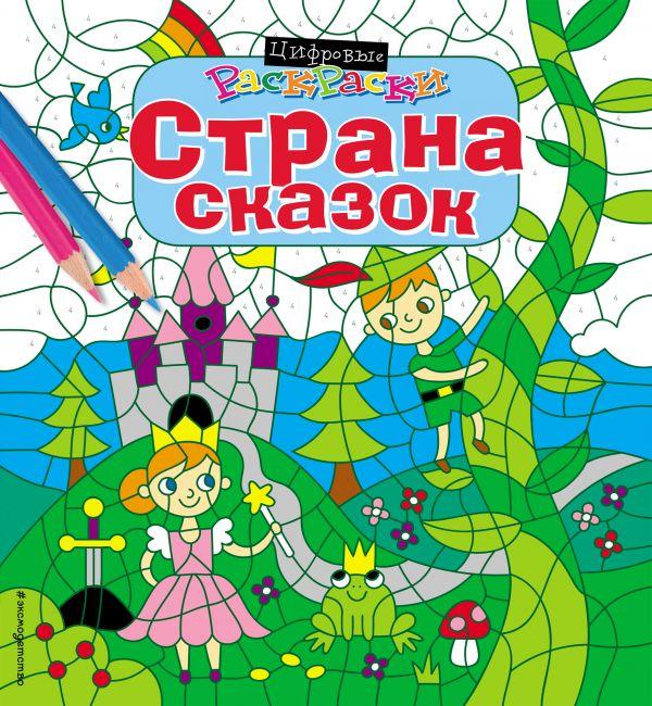 Купить Страна сказок, Юлия Волченко, 978-5-699-99378-9