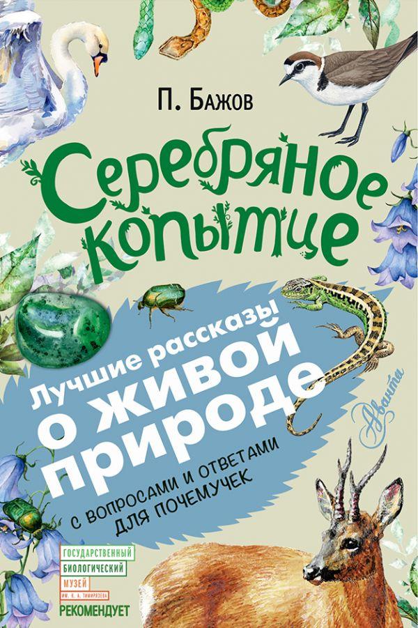 Купить Серебряное копытце, Павел Бажов, 978-5-17-112400-7