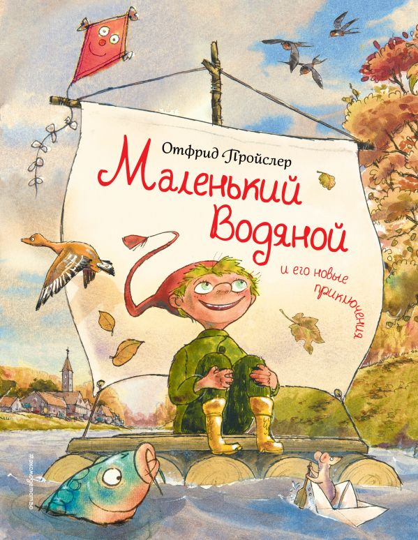 Купить Маленький Водяной и его новые приключения, Отфрид Пройслер, 978-5-699-95145-1