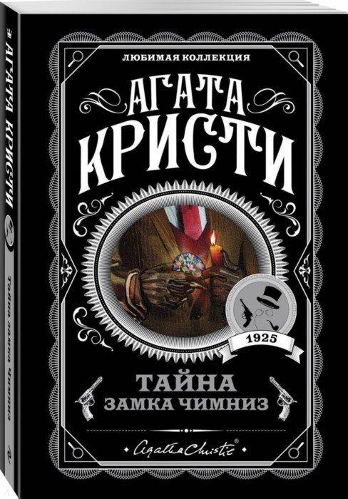Купить Тайна замка Чимниз, Агата Кристи, 978-5-04-097930-1