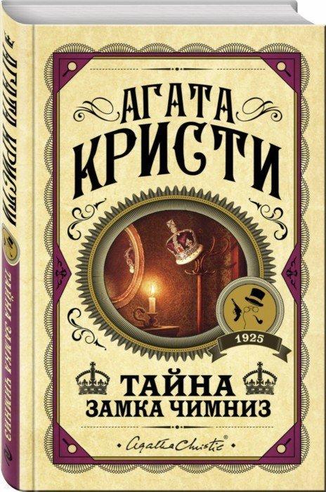 Купить Тайна замка Чимниз, Агата Кристи, 978-5-04-099773-2