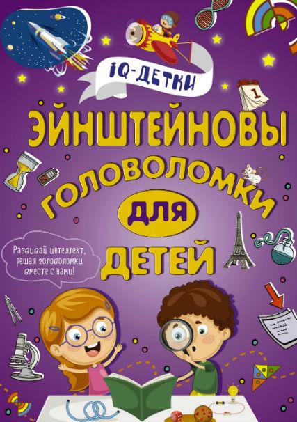 Купить Эйнштейновы головоломки для детей, Анна Спектор, 978-5-17-112042-9