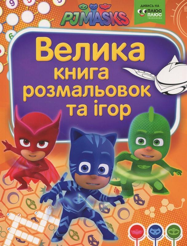 Купить Герої в масках. Велика книга розмальовок та ігор, Л. Войтун, 978-966-462-926-0