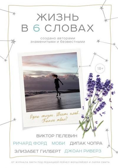 Купить Жизнь в шести словах, Виктор Пелевин, 978-5-04-095952-5
