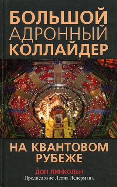 Большой адронный коллайдер. На квантовом рубеже, Дон Линкольн, 978-985-15-1308-2  - купить со скидкой