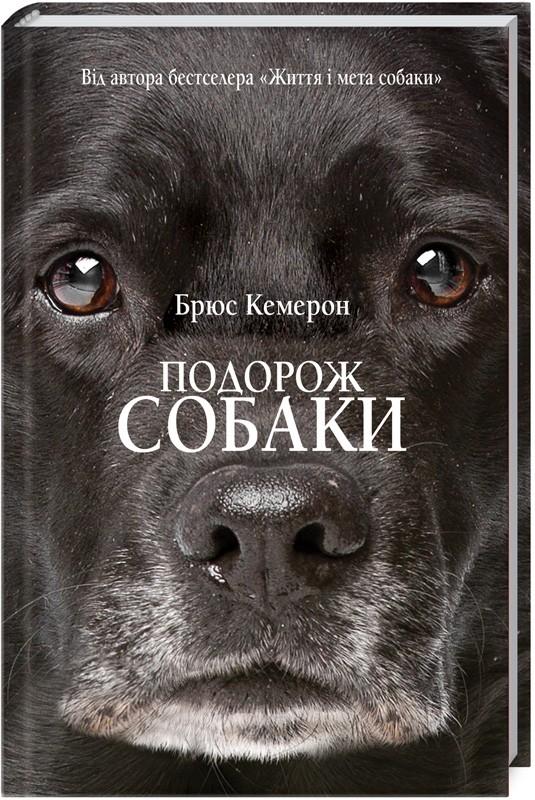 Купить Подорож собаки, Брюс Кемерон, 978-617-12-5123-6