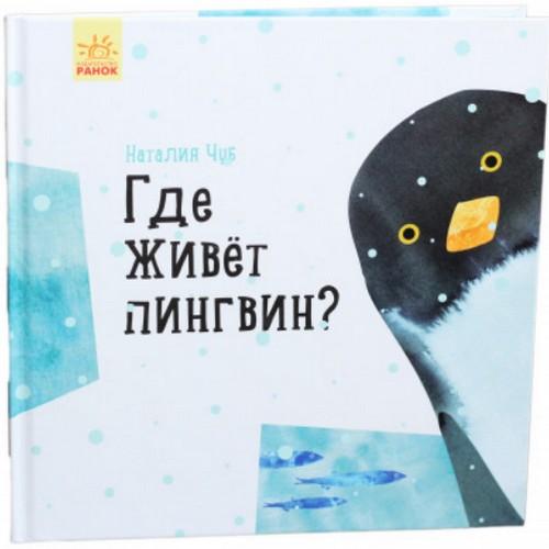 Купить Где живет пингвин?, Наталья Чуб, 978-617-09-4574-7