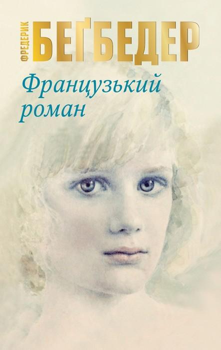 Купить Французький роман, Фредерік Бегбедер, 978-966-948-229-7