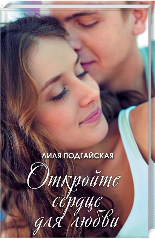Купить Откройте сердце для любви, Лиля Подгайская, 978-617-12-5616-3