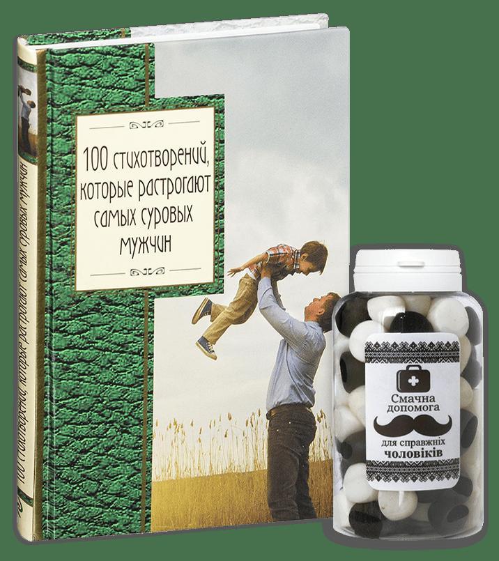 Купить Книга '100 стихотворений, которые растрогают самых суровых мужчин' + Мармелад жевательный 'Для справжніх чоловіків', Федор Сологуб, 978-5-699-84748-8