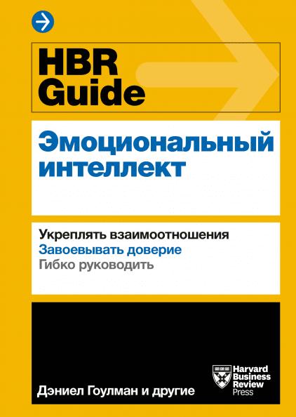 Купить HBR Guide. Эмоциональный интеллект, Дэниел Гоулмен, 978-5-00117-879-8