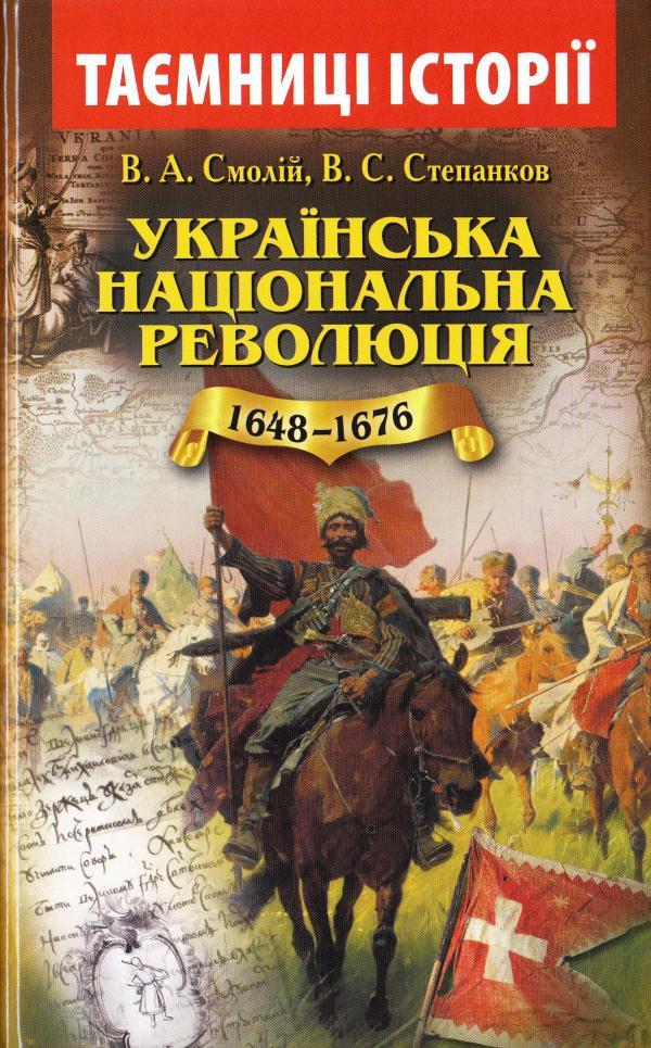Купить Українська національна революція (1648-1676), Валерій Степанков, 978-966-498-508-3