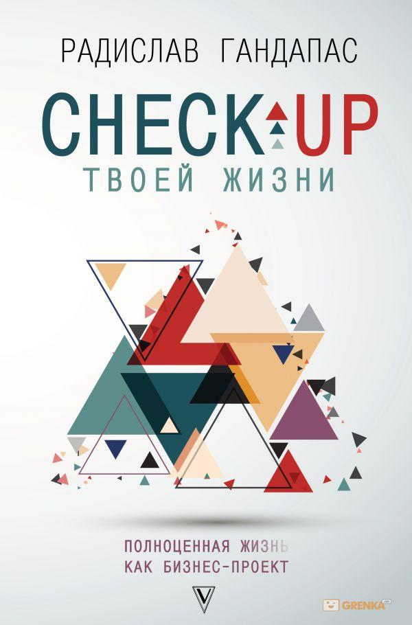 Купить Check-up твоей жизни. Полноценная Жизнь как бизнес-проект. Воркбук, Радислав Гандапас, 978-5-17-110118-3