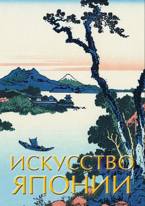 Купить Искусство Японии, Иван Чудов, 978-5-17-112814-2