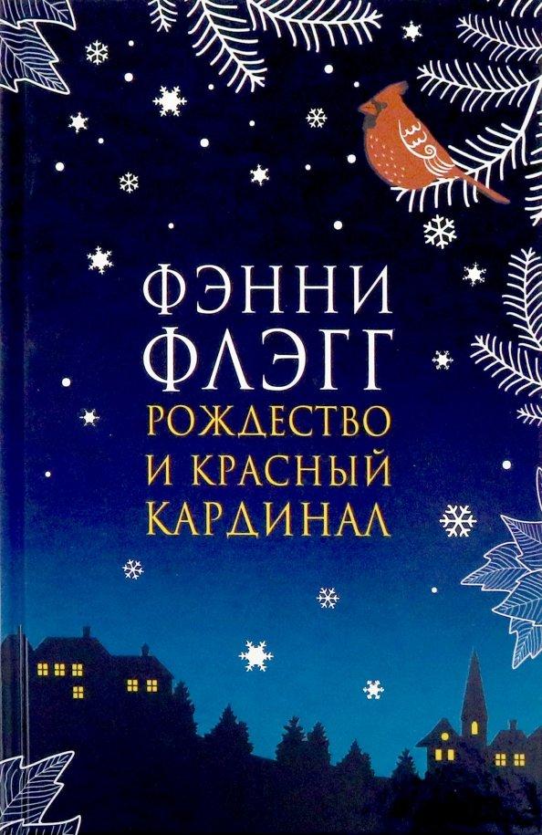 Купить Рождество и красный кардинал, Фэнни Флэгг, 978-5-86471-810-0