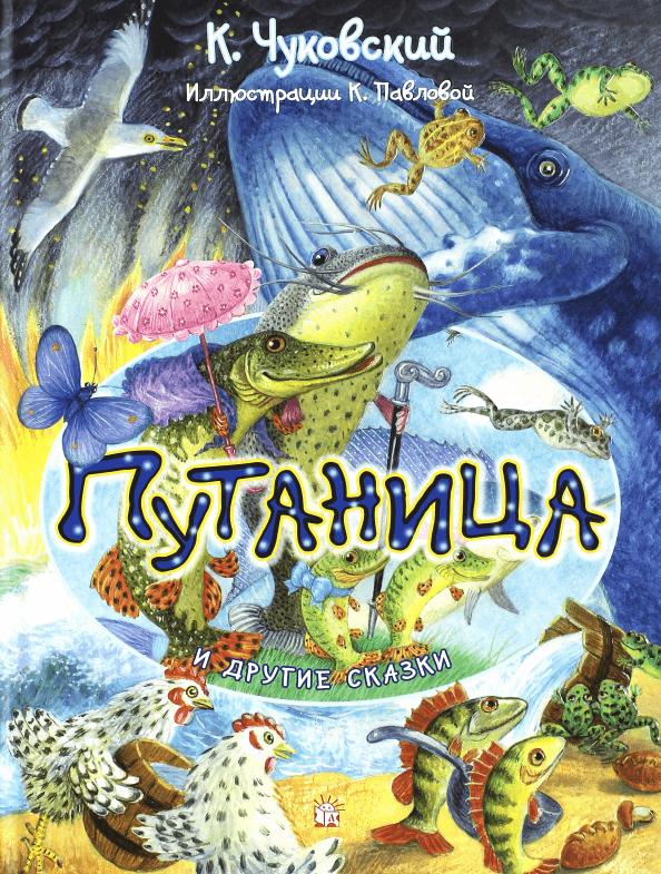 Купить Путаница и другие сказки, Корней Чуковский, 978-5-9287-2466-5