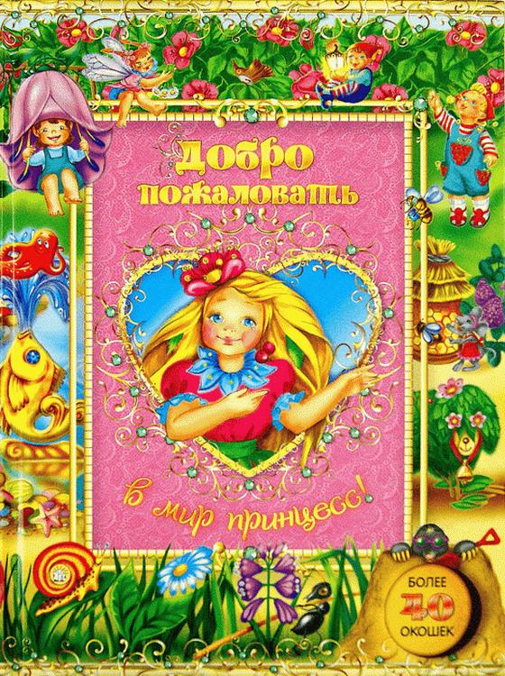 Купить Добро пожаловать в мир принцесс!, Юлия Шутова, 978-5-9287-2153-4