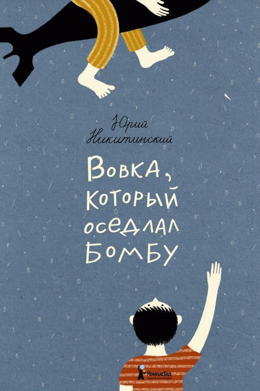 Купить Вовка, который оседлал бомбу, Юрий Никитинский, 978-5-00083-424-4