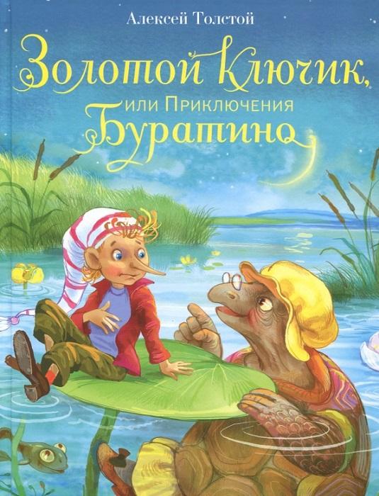 Купить Золотой ключик, или приключения Буратино, Алексей Толстой, 978-5-9951-3329-2