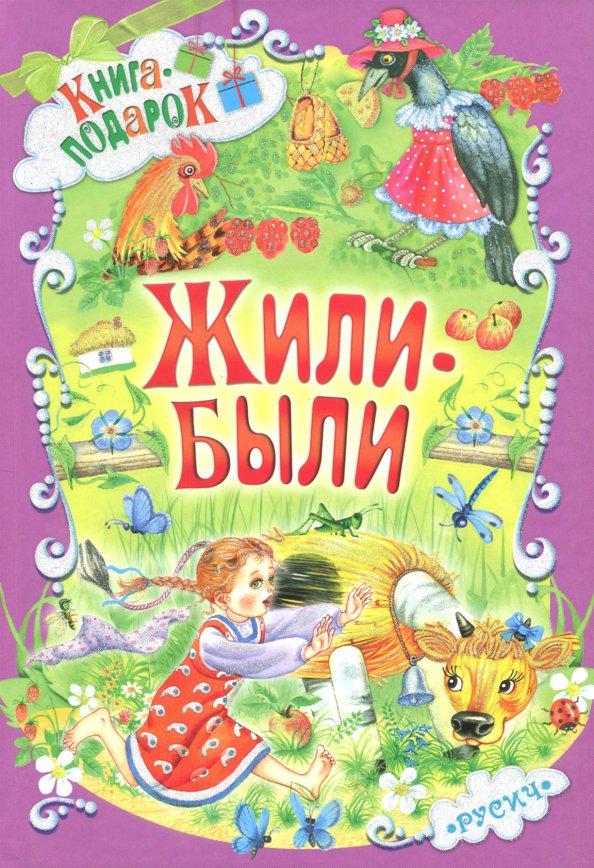 Купить Жили-были, Иван Крылов, 978-5-8138-1323-8