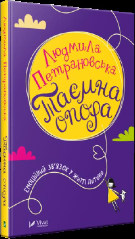 Купить Таємна опора. Емоційний зв'язок у житті дитини, Людмила Петрановська, 978-966-942-755-7