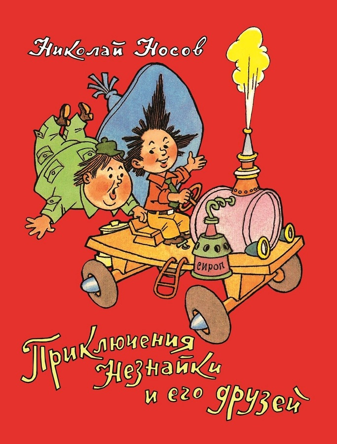 Купить Приключения Незнайки и его друзей, Николай Носов, 978-5-353-07218-8, 978-5-353-08985-8