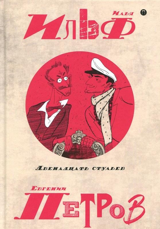 Купить Собрание сочинений: в 5 томах. Том 1: Двенадцать стульев, Евгений Петров, 978-5-521-00405-8