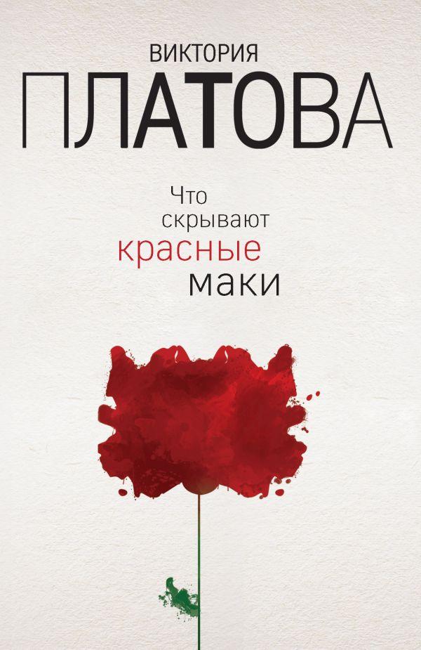 Купить Что скрывают красные маки, Виктория Платова, 978-5-04-095929-7
