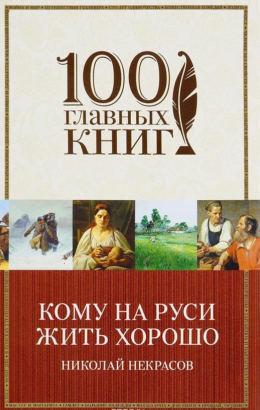 Купить Кому на Руси жить хорошо, Николай Некрасов, 978-5-04-089275-4