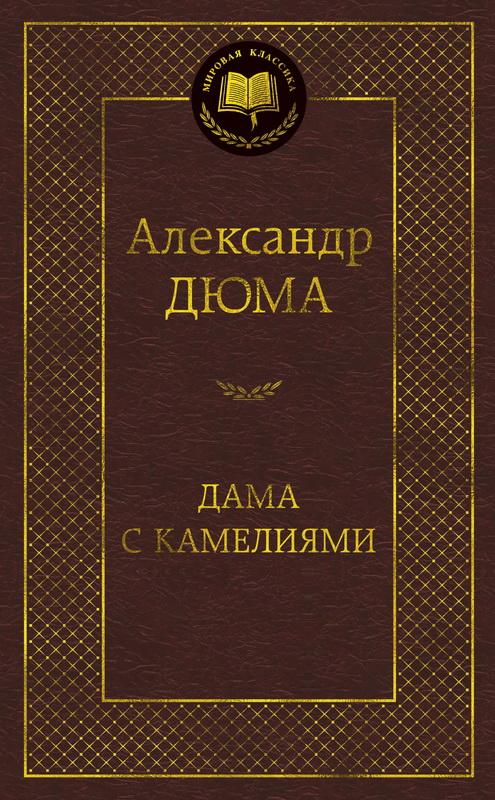 Купить Дама с камелиями, Александр Дюма, 978-5-389-15926-6